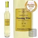 【2017サクラアワード ダブル金賞受賞】蒼龍葡萄酒 フリージングワイン白 甲州 375ml