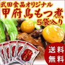 【送料無料・冷凍】TBS【有吉ジャポン】で紹介されました!武田食品 マルト 甲府鳥もつ煮(150g×