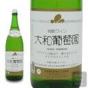 大和葡萄酒晩酌ワイン 大和葡萄園 ゴールド 白1800ml(一升)