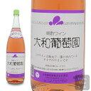 大和葡萄酒晩酌ワイン 大和葡萄園 ロゼ 1800ml (一升)