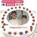 写真ケーキ(丸) 10号 生クリーム【あす楽対応定休日は不可...