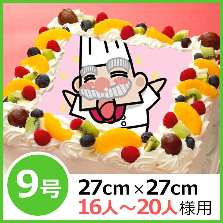 写真ケーキ(四角) 9号 生クリーム【冷凍 到着後は冷蔵庫で3〜4時間保管解凍】27×27cm