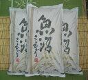 魚沼産コシヒカリ玄米30kg(白米27kg)【28年新米】食味最上級SSランク