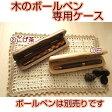 【木製ボールペン収納ケース】木のボールペン用ペンケース