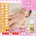 ホホバオイル(100ml)100%天然ホホバオイル 8640円以上送料無料 赤ちゃん 子供 沖縄子育て良品