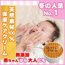 赤ちゃんの保湿に アトピーや肌荒れにも【おきなわのみつろうクリーム】8640円以上送料無料 赤ちゃん 子供 沖縄子育て良品