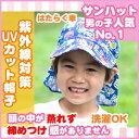 送料無料UVカット帽子【ふんわりサンハット】はたらく車(子ども用の紫外線対策帽子)8640円以上送料無料 赤ちゃん 子供 沖縄子育て良品
