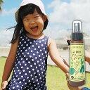 お肌のナチュラルガード(100ml) 2本セット アロマのアウトドアスプレー 8640円以上送料無料 赤ちゃん 子供 沖縄子育て良品 【送料無料】