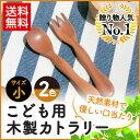 【ポイント10倍 マラソン期間中】【木製カトラリー】キッズス...