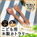 【ポイント10倍 お買い物マラソン限定】【木製カトラリー】キ...