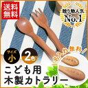 [名入れ]お買い回り1000円ぽっきり【木製カトラリー】キッ...