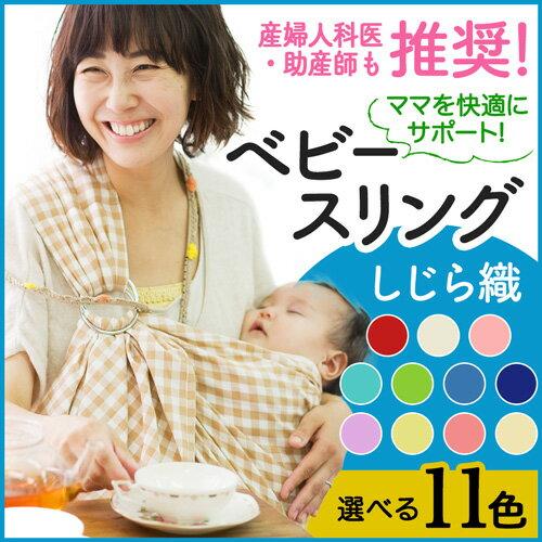 ベビースリング/快適はっぴースリング安全な赤ちゃんの抱っこ紐/しじら織花刺繍選べる11色日本製沖縄産