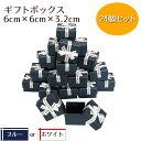 ギフトボックス アクセサリー ラッピングボックス リボン 箱 パッケージ プレゼント 贈り物 24個セット 箱 蓋付き フタ 紙