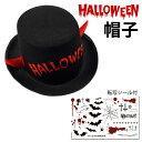 【タトゥーシール付き】ハロウィン 帽子 魔女 仮装 悪魔 コ