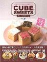 【バーゲンブック】キューブスイーツ−スタイリッシュでかわいいお菓子とパン【中古】