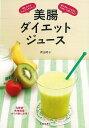 樂天商城 - 【バーゲンブック】美腸ダイエットジュース【中古】