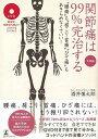 【バーゲンブック】関節痛は99%完治する 実践編 DVD付【中古】