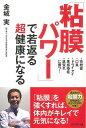 樂天商城 - 【バーゲンブック】粘膜パワーで若返る超健康になる【中古】