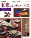 【バーゲンブック】和布のインテリア小もの 増補新版【中古】
