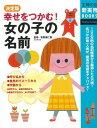 【バーゲンブック】幸せをつかむ!女の子の名前 決定版【中古】