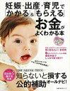 【バーゲンブック】妊娠・出産・育児でかかる&もらえるお金がよくわかる本【中古】