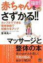 【バーゲンブック】福音!赤ちゃんをさずかる!!マッサージと整体の本【中古】