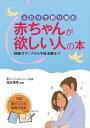 樂天商城 - 【バーゲンブック】ふたりで取り組む赤ちゃんが欲しい人の本【中古】