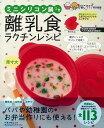 【バーゲンブック】離乳食ラクチンレシピ ミニシリコン鍋つき【中古】