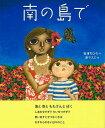 外語, 學習參考書 - 【バーゲンブック】南の島で【中古】
