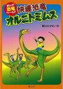 【バーゲンブック】快速恐竜オルニトミムス-まんが恐竜ワールド9【中古】