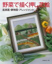 【バーゲンブック】野菜で描く押し花絵【中古】