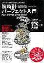 【バーゲンブック】腕時計パーフェクト入門 最新版【中古】