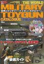 【バーゲンブック】世界のミリタリー・トイガン・カタログ201...