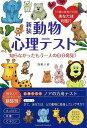 【バーゲンブック】新装動物心理テスト【中古】