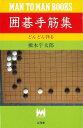 【バーゲンブック】囲碁手筋集【中古】