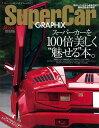 【バーゲンブック】SuperCar GRAPHIX【中古】