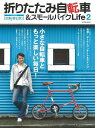 【バーゲンブック】折りたたみ自転車&スモールバイクLife2【中古】