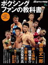 【バーゲンブック】ボクシングファンの教科書【中古】