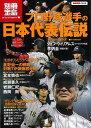 樂天商城 - 【バーゲンブック】プロ野球選手の日本代表伝説【中古】