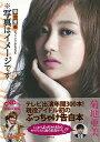 【バーゲンブック】菊地亜美オフィシャルBOOK※写真はイメージです。 DVD付初回限定版【中古】...