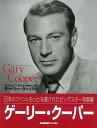 【バーゲンブック】ゲーリー・クーパー 演じるヒーローそのままの誠実なスター【中古】