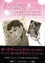 【バーゲンブック】オードリー・ヘプバーンオートグラフ・コレクション Vol.2【中古】