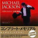 樂天商城 - 【バーゲンブック】マイケル・ジャクソン伝説の軌跡【中古】