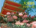 【バーゲンブック】大和路 四季と花【中古】
