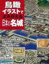 【バーゲンブック】鳥瞰イラストでよみがえる日本の名城【中古】