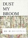 【バーゲンブック】DUST MY BROOM【中古】
