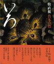 樂天商城 - 【バーゲンブック】いろ−牧直視 日本の色【中古】