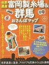 【バーゲンブック】世界遺産富岡製糸場&群馬おさんぽマップ【中古】