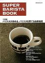 【バーゲンブック】SUPER BARISTA BOOK【中古】