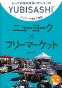 樂天商城 - 【バーゲンブック】ニューヨーク×フリーマーケット−ワンテーマ指さし会話【中古】
